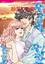 異国で芽生えるロマンスセレクトセット vol.2 (ハーレクインコミックス)