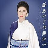 藤あや子 全曲集2018