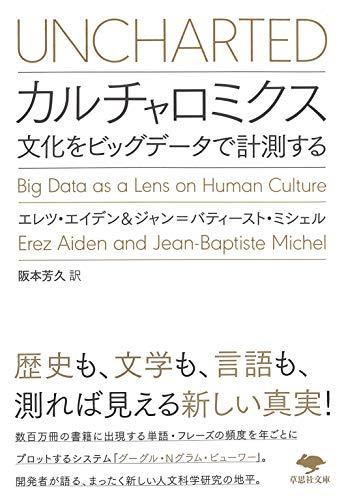 文庫 カルチャロミクス: 文化をビッグデータで計測する (草思社文庫)