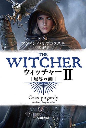 ウィッチャーⅡ 屈辱の刻 (ハヤカワ文庫FT)の詳細を見る