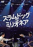 スラムドッグ$ミリオネア[DVD]