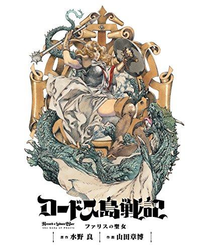 ロードス島戦記 ファリスの聖女 電子版(上) (カドカワデジタルコミックス)