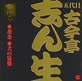 五代目 古今亭志ん生(6)茶金(1)/犬の災難