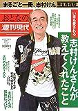 週刊現代別冊 おとなの週刊現代 2020 vol.6 いまも愛される 志村けんさんが教えてくれたこと (講談社 MOOK)