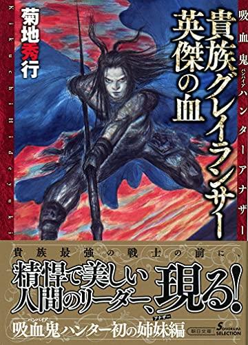 【吸血鬼ハンター アナザー】貴族グレイランサー 英傑の血 (朝日文庫)
