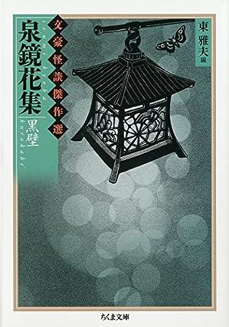 泉鏡花集 黒壁―文豪怪談傑作選 (ちくま文庫)