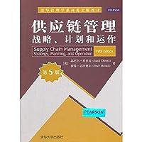 供应链管理:战略、计划和运作(第5版)(清华管理学系列英文版教材)
