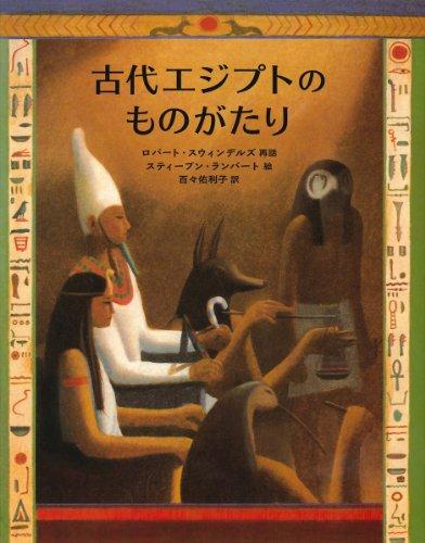 Mirror PDF: 古代エジプトのものがたり (大型絵本)