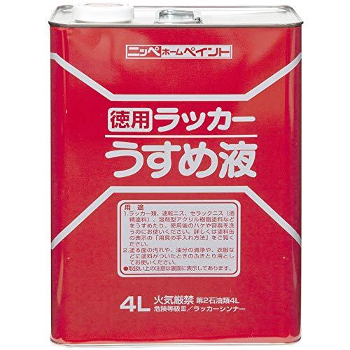 ニッぺ 徳用ラッカーうすめ液 4L HPH0024