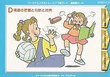 ソーシャルスキルトレーニング絵カード 連続絵カードD ([実用品])