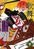 まんが歌舞伎入門〈下〉