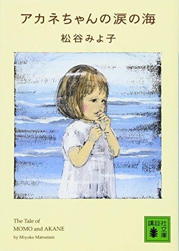 アカネちゃんの涙の海 (講談社文庫)