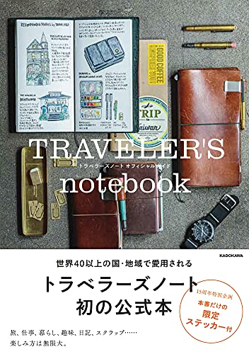 TRAVELER'S notebook トラベラーズノート オフィシャルガイド