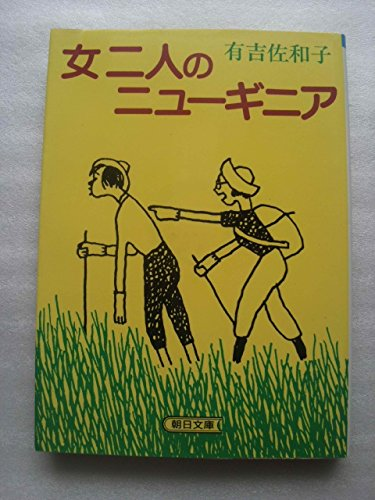 女二人のニューギニア (朝日文庫)