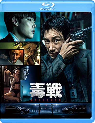 毒戦 BELIEVER [Blu-ray]