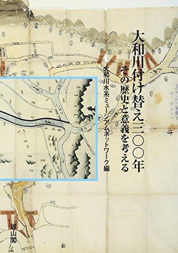 大和川付け替え三〇〇年―その歴史と意義を考える