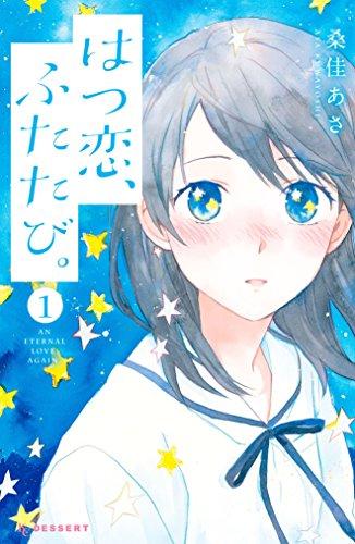 はつ恋、ふたたび。(1) (デザートコミックス)