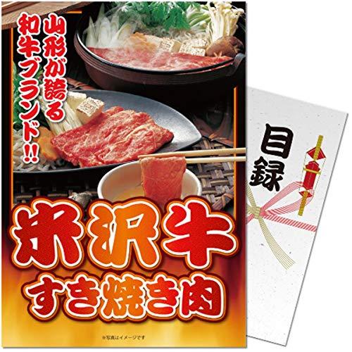 米沢牛すき焼き300g rc-250