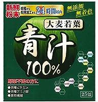 【5個セット】大麦若葉青汁100% 3g*25包×5個セット