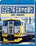 E257系 特急あやめ祭り [Blu-ray] image