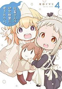 社畜さんは幼女幽霊に癒されたい。 4巻 (デジタル版ガンガンコミックス)
