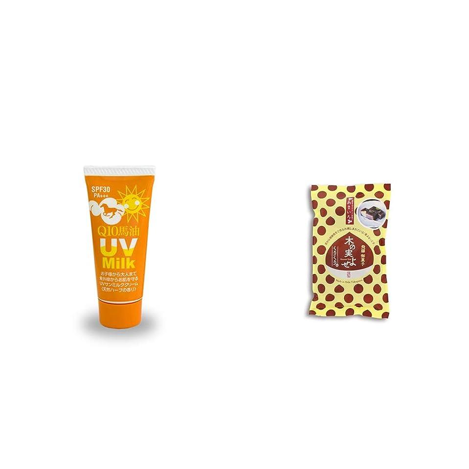 誓う研磨病弱[2点セット] 炭黒泉 Q10馬油 UVサンミルク[天然ハーブ](40g)?木の実よせ くりくり味(5個入)