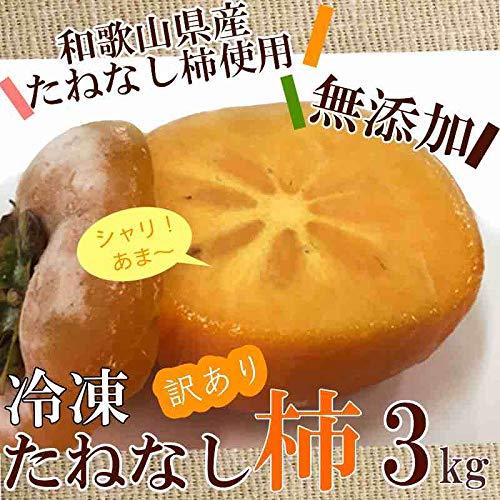 冷凍柿 訳あり 3kg(1.5kg×2袋) 和歌山県産 たねなし柿使用 柿シャーベット