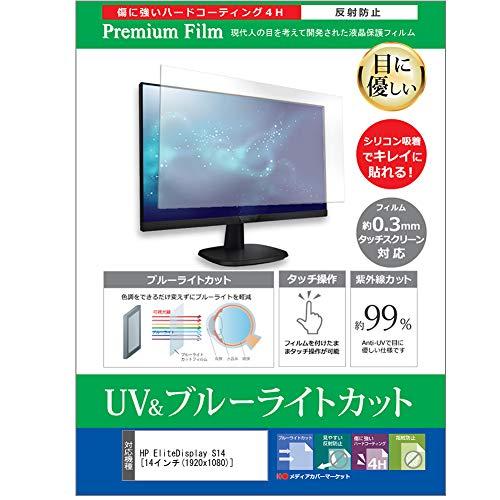 メディアカバーマーケット HP EliteDisplay S14 [14インチ(1920x1080)] 機種で使える【ブルーライトカット 反射防止 指紋防止 液晶保護フィルム】