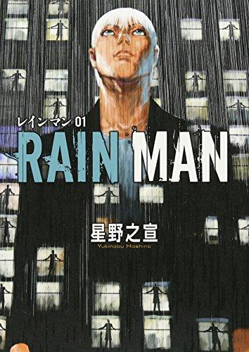 レインマン (1) (ビッグコミックススペシャル)