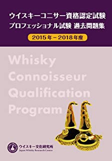 ウイスキーコニサー資格認定 プロフェッショナル試験過去問題集 2015年-2018年度