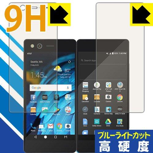 PDA工房 M Z-01K 9H高硬度[ブルーライトカット] 保護 フィルム [2画面セット] 光沢 日本製