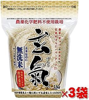 【農薬・化学肥料不使用栽培】発芽玄米 玄氣(げんき)1.5㎏(真空パック)×3袋