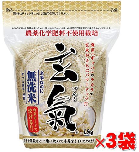 無農薬 発芽玄米 玄氣(げんき)1.5�s(真空パック)×3袋