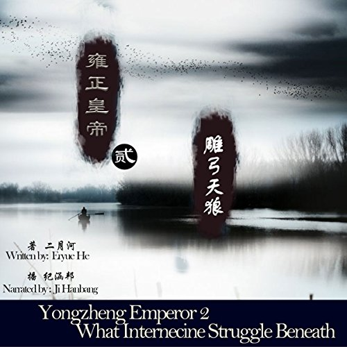 雍正皇帝 2:雕弓天狼 - 雍正皇帝 2:雕弓天狼 [Yongzheng Emperor 2: The Internecine Struggle Beneath] audiobook cover art