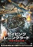 セイビング・レニングラード 奇跡の脱出作戦[DVD]