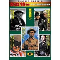 西部劇 1 シェーン DVD10枚組 TEN-308-ON