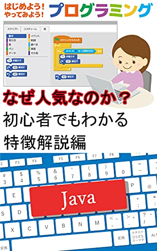 Explaining the features of programming JAVA in a way that even beginners can understand: An in depth look at why all programmers choose it (Japanese Edition)