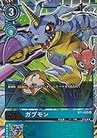 【パラレル】デジモンカードゲーム BT1-029 ガブモン (R レア) ブースター NEW EVOLUTION (BT-01)