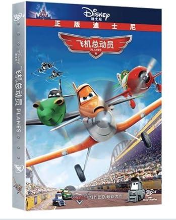 飞机总动员(DVD9)