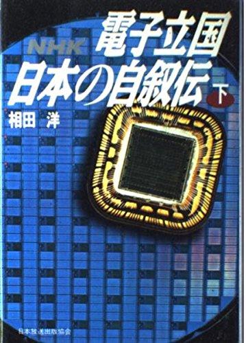 NHK 電子立国日本の自叙伝〈下〉の詳細を見る