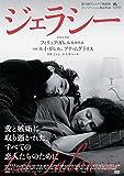 ジェラシー[DVD]