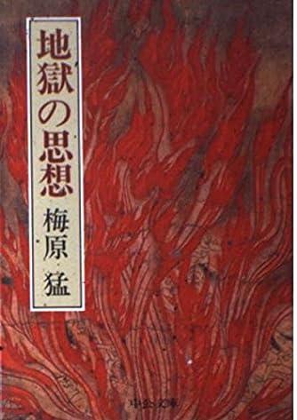 地獄の思想―日本精神の一系譜 (中公文庫)