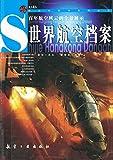 世界航空档案(World Aviation Archive) (Chinese Edition)