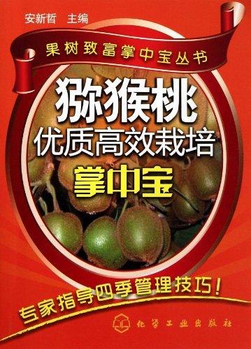 Kiwi Plant (Chinese Edition)