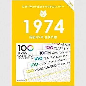 生まれ年から始まる100年カレンダーシリーズ 1974年生まれ用(昭和49年生まれ用)
