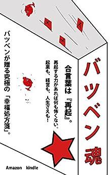 [バツベン伊藤靖]の『バツベン魂』: 失敗(バツ)は買ってでもしろ! バツベンシリーズ (ことひまノベルズ)