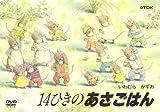 14ひきのあさごはん[DVD]