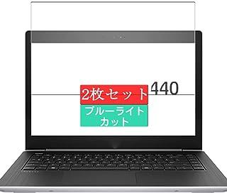 2枚 Sukix ブルーライトカット フィルム 、 HP ProBook 440 G5 14インチ 向けの 液晶保護フィルム ブルーライトカットフィルム シート シール 保護フィルム(非 ガラスフィルム 強化ガラス ガラス ケース カバー ) 修繕版