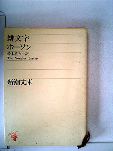 緋文字 (1957年) (新潮文庫)の詳細を見る