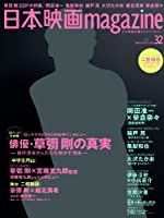 日本映画magazine Vol.32 (OAK MOOK-469)